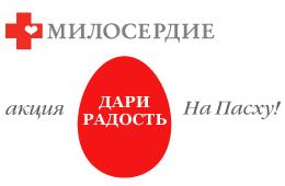 easter.miloserdie.ru